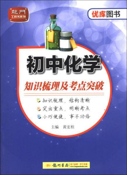 龙门工具书系列·优库图书系列:初中化学知识梳理及考点突破