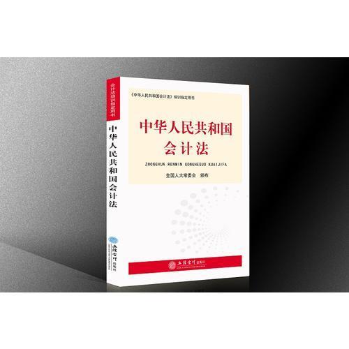 中华人民共和国会计法(2018)