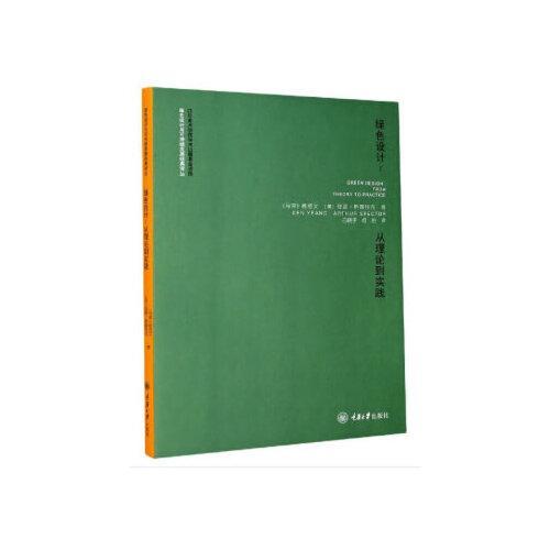 绿色设计从理论到实践
