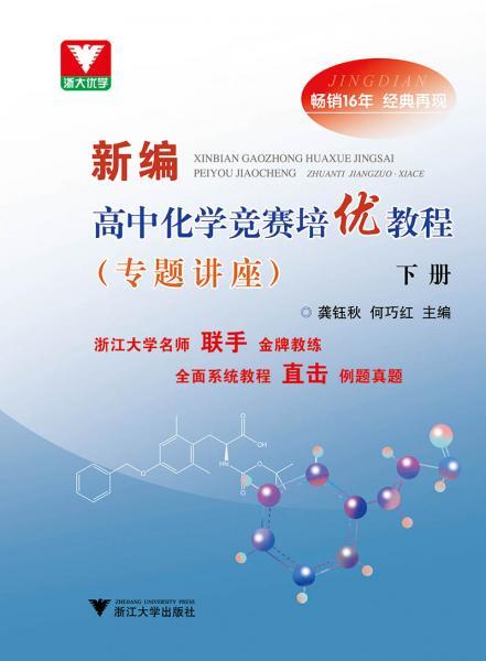 新编高中化学竞赛培优教程(专题讲座)下册