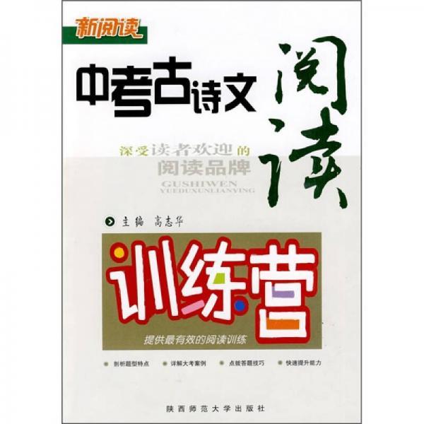 中考古诗文阅读训练营