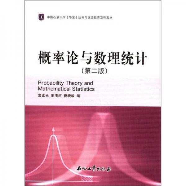 中国石油大学(华东)远程与继续教育系列教材:概率论与数理统计(第2版)
