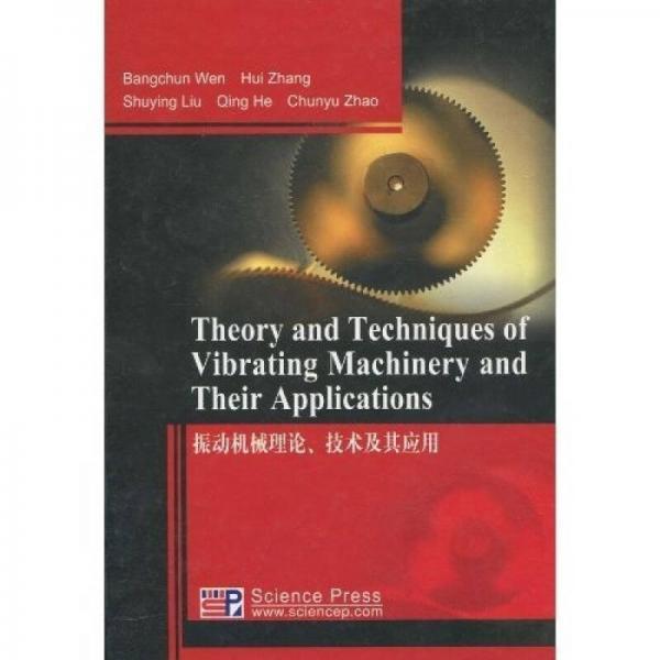 振动机械理论、技术及其应用(英文版)