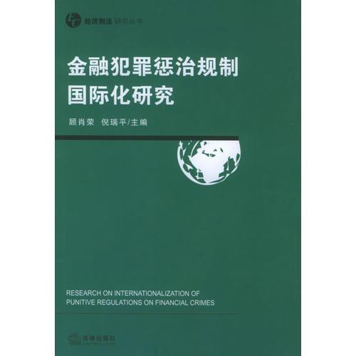 金融犯罪惩治规制国际化研究——经济刑法研究丛书