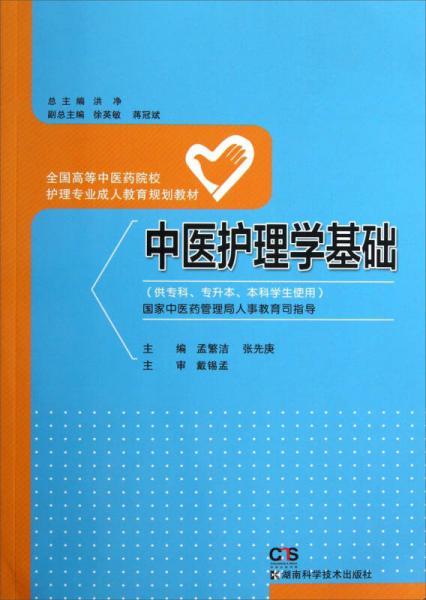 中医护理学(供专科专升本本科学生使用)/全国高等中医药院校护理专业成人教育规划教材