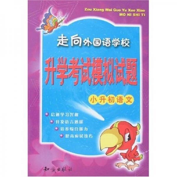 走向外国语学校升学考试模拟试题:小升初语文