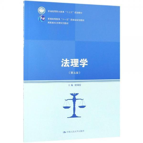 法理学(第5版)