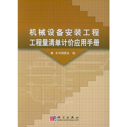 机械设备安装工程工程量清单计价应用手册