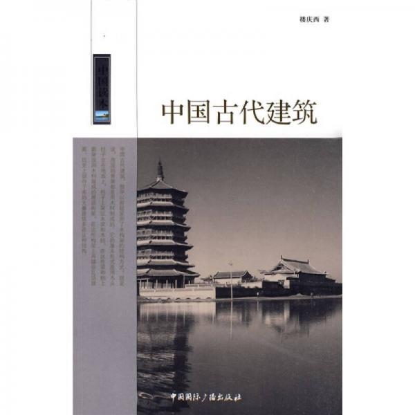 中国古代建筑/中国读本