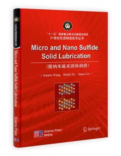 微纳米硫系固体润滑(英文版)