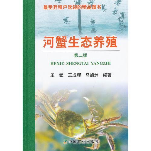 河蟹生态养殖 第二版(精装)