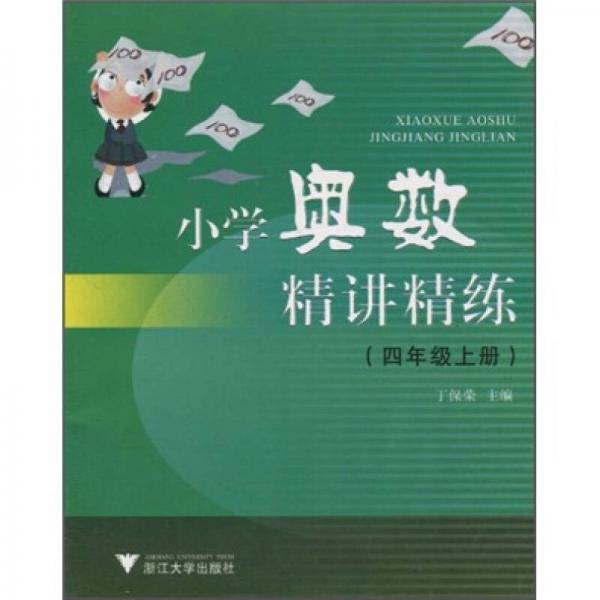 小学奥数精讲精练(4年级上册)