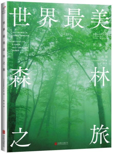 世界最美森林之旅
