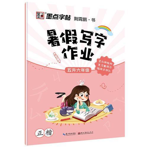 墨点字帖2019秋暑假写字作业5升6年级语文暑假作业写字本小学生天天练