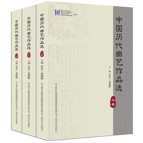 中国历代曲艺作品选(上卷、中卷、下卷)