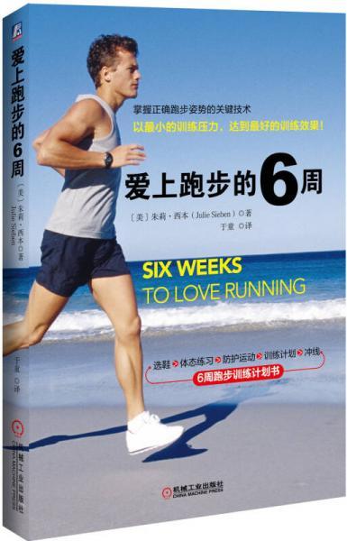 爱上跑步的6周