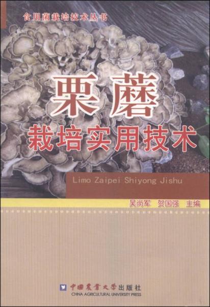 食用菌栽培技术丛书:栗蘑栽培实用技术