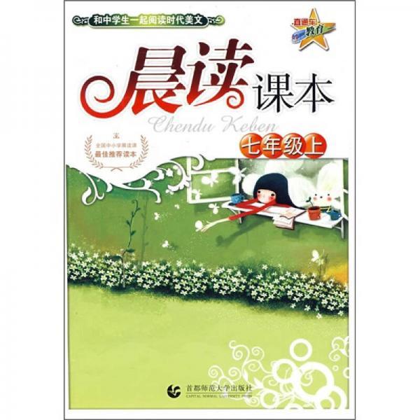 晨读课本(7年级上)