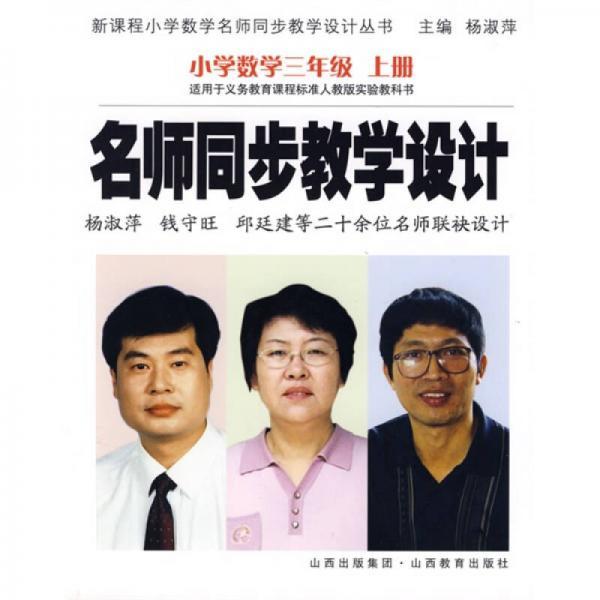 名师同步教学设计:小学数学(3上)(适用于义教课程标准人教版实验教科书)