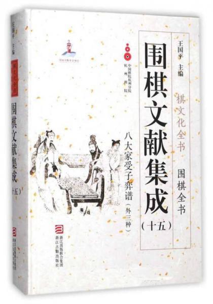 围棋文献集成(十五) 八大家受子弈谱(外3种)/棋文化全书·围棋全书