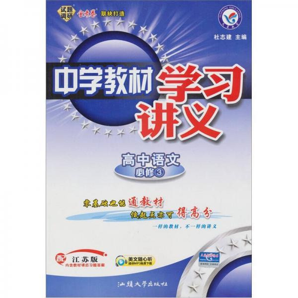 天星教育·中学教材学习讲义:高中语文(必修3)(配江苏版)