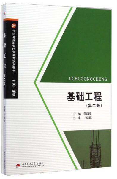 基础工程(第2版)/21世纪高等职业技术教育规划教材·土木工程类