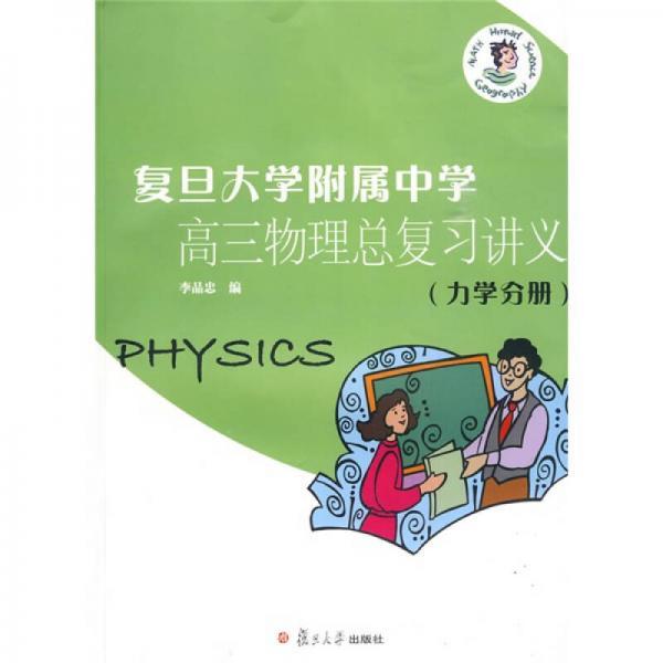 复旦大学附属中学高三物理总复习讲义(力学分册)