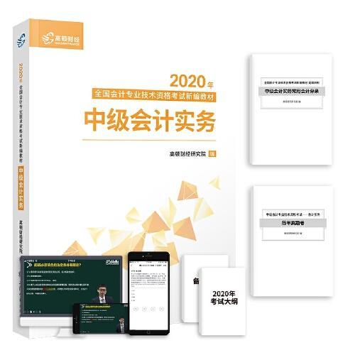 2020新版中级会计职称教材高顿中级新编教材中级会计实务考试赠速记手册历年真题卷题库(共3本)