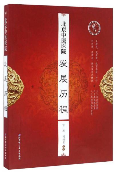北京中医医院发展历程