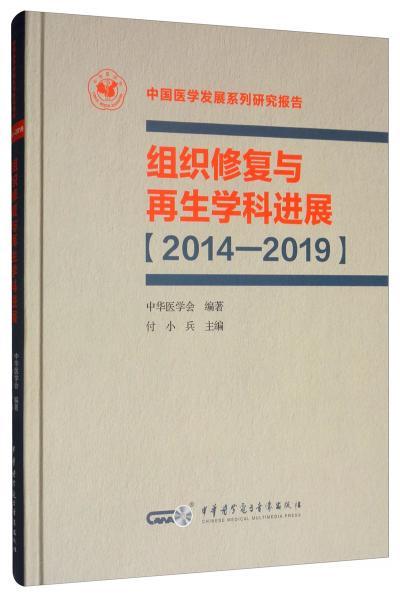 组织修复与再生学科进展(2014—2019)