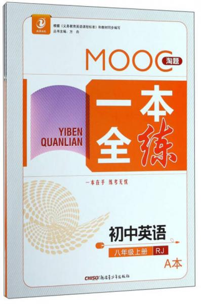 MOOC淘题一本全练:初中英语(八年级上 RJ 套装共2册)