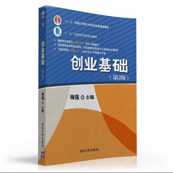 创业基础(第2版)