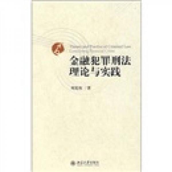 金融犯罪刑法理论与实践