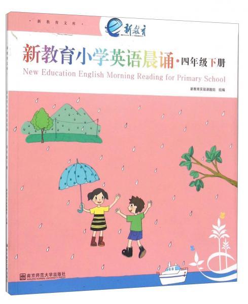 新教育文库:新教育小学英语晨诵(四年级下册)
