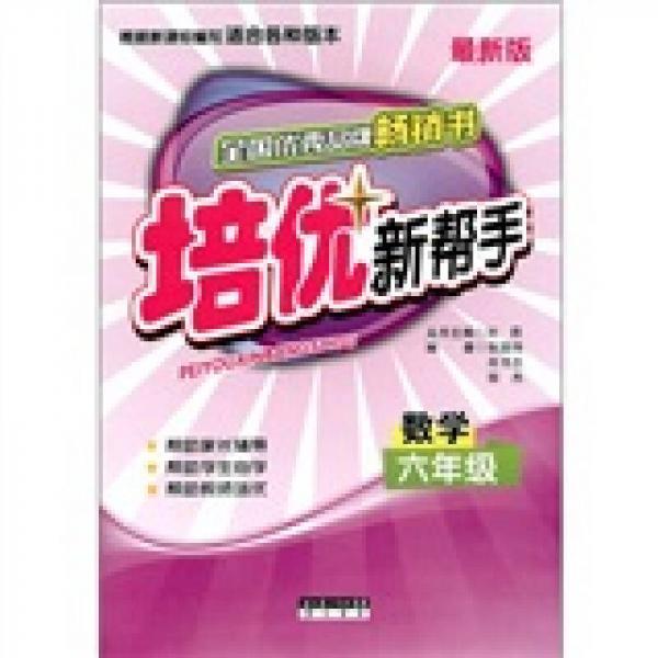 培优新帮手:数学(6年级)(最新版)