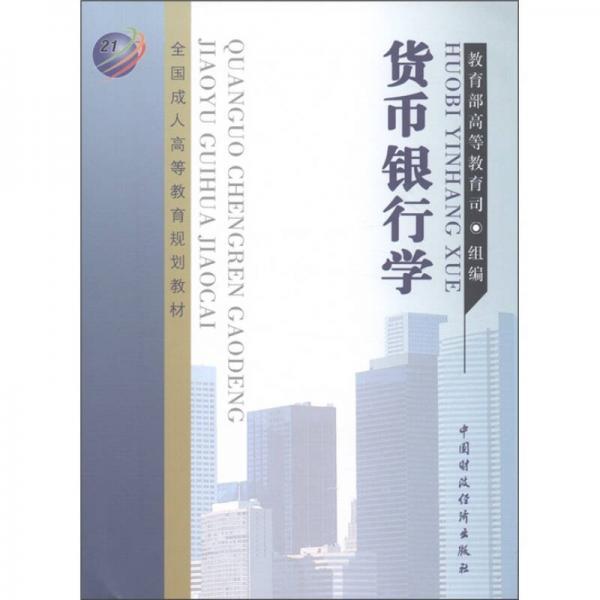 全国成人高等教育规划教材:货币银行学