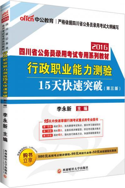 中公2016四川省公务员录用考试专用系列教材:行政职业能力测验15天快速突破(第3版)