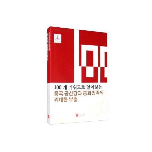 100个词读懂中国共产党与中华民族伟大复兴(韩)
