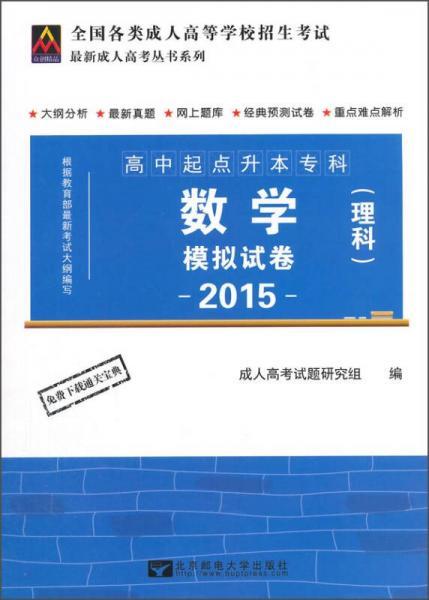 高中起点升本专科:数学(理科 2015)/全国各类成人高等学校招生考试·最新成人高考丛书系列