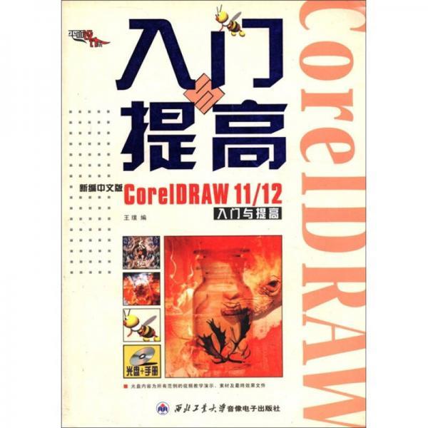 CorelDRAW11/12入门与提高(新编中文版)