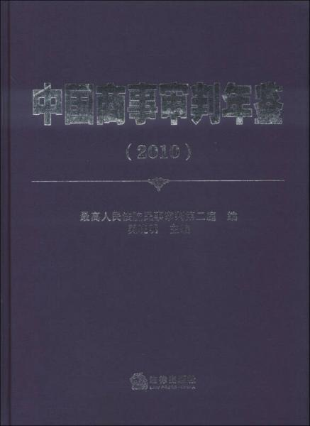 中国商事审判年鉴(2010)
