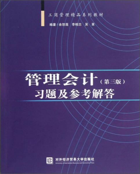 管理会计(第三版)习题及参考解答