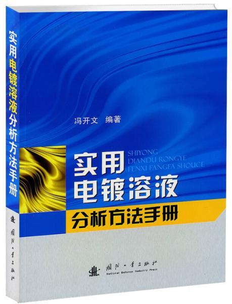 实用电镀溶液分析方法手册