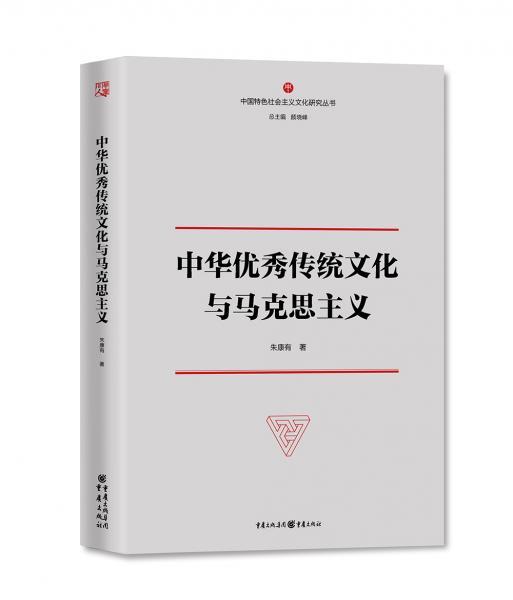中华优秀传统文化与马克思主义