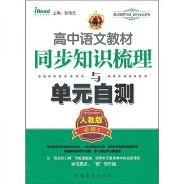高中语文教材同步知识梳理与单元自测:人教版必修5