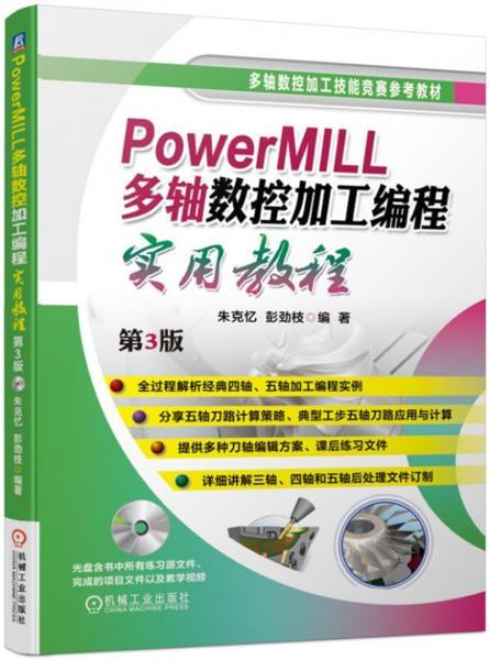 PowerMILL多轴数控加工编程实用教程第3版