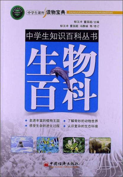 中学生知识百科丛书:生物百科
