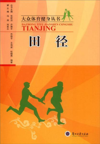 大众体育健身丛书:田径