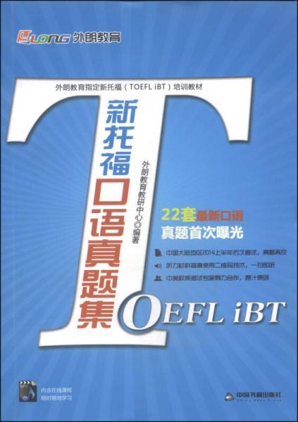 外朗教育指定新托福(TOEFL iBT)培训教材:新托福口语真题集