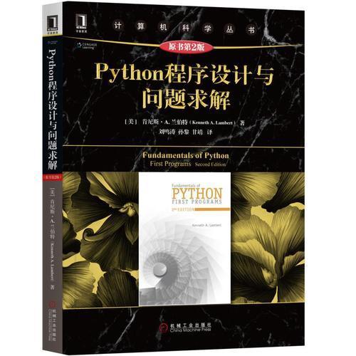 Python程序设计与问题求解(原书第2版)